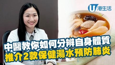 【武漢肺炎】中醫教你如何分辨自身體質 推介2款湯水增強抵抗力預防肺炎
