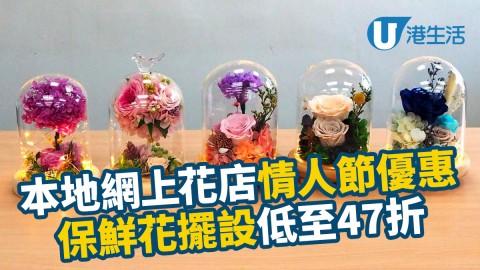 【情人節禮物2020】本地網上花店優惠 保鮮花擺設低至47折