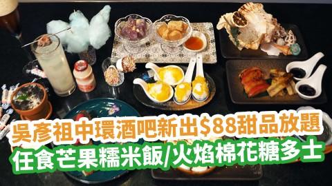 吳彥祖中環酒吧The ThirtySix新出$88甜品放題!點一份主食cocktails加錢任食芒果糯米飯/火焰棉花糖多士/Tiramisu