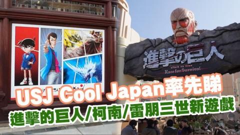 日本環球影城Cool Japan 2020率先睇 名偵探柯南密室逃脫遊戲/進擊的巨人XR乘車遊/雷朋三世街頭Show