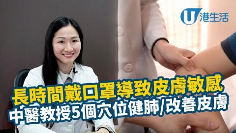 【武漢肺炎】長時間戴口罩導致皮膚敏感 中醫教授5個穴位健肺/改善皮膚