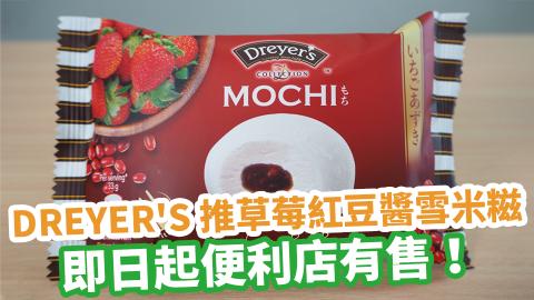 DREYER'S D-COLLECTION 推出全新草莓紅豆醬雪米糍 即日起便利店有售!