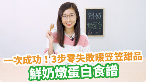 一次成功!3步零失敗暖笠笠甜品 鮮奶燉蛋白食譜