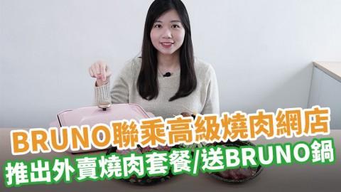 BRUNO聯乘高級燒肉網店「Double Chefs Market」 推出外賣燒肉套餐/包送BRUNO鍋