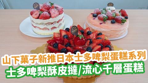 山下菓子新推日本士多啤梨蛋糕系列 日本士多啤梨酥皮撻/士多啤梨流心千層蛋糕/士多啤梨乳酪軟心芝士蛋糕