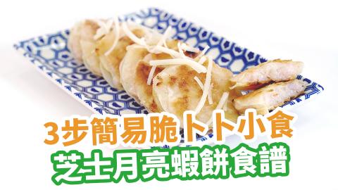 3步簡易脆卜卜小食 芝士月亮蝦餅食譜