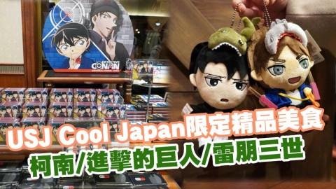 日本環球影城Cool Japan 2020限定 柯南/進擊的巨人/雷朋三世週邊精品、主題美食