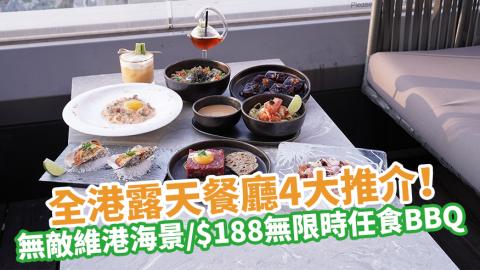 全港露天餐廳4大推介!飽覽無敵維港海景/$188無限時任食BBQ/庭園風餐廳