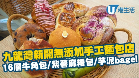 【九龍灣美食】九龍灣新開無添加手工麵包店 16層牛角包/紫薯麻糬包/芋泥bagel
