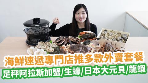 海鮮速遞專門店推多款外賣套餐 足秤阿拉斯加蟹/生蠔/日本大元貝/龍蝦