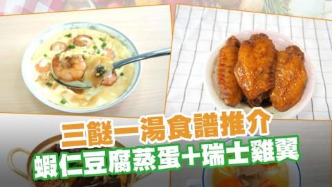 簡易3步完成!三餸一湯食譜推介 蝦仁豆腐蒸蛋+瑞士雞翼+魚香茄子+去水腫羅宋湯