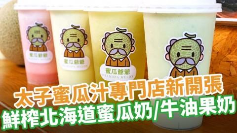 太子足料日本蜜瓜汁專門店新開張 鮮榨北海道蜜瓜奶/牛油果奶/草莓牛奶