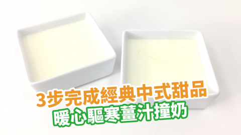內附成功秘訣!3步完成經典中式甜品 暖心驅寒薑汁撞奶