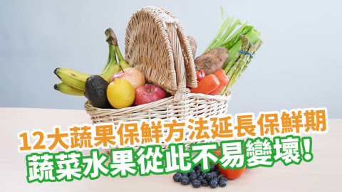 12大蔬果保鮮方法延長保鮮期 蔬菜水果從此不易變壞!