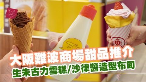 大阪難波商場City本館甜品推介 生朱古力雪糕/沙律醬造型布甸/士多啤梨Crepe