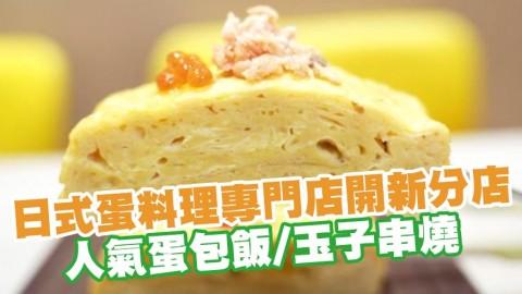 過江龍日式蛋料理專門店Tamago-EN開新分店!人氣蛋包飯/玉子串燒/梳乎厘班戟