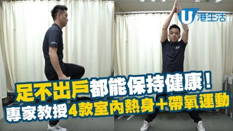 足不出戶都能保持健康!專家教授4款室內熱身+帶氧運動