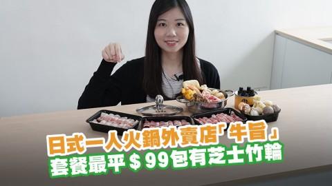 日式一人火鍋外賣店 「牛旨」 套餐最平$99包有芝士竹輪/可加購一人鍋/特大帆立貝