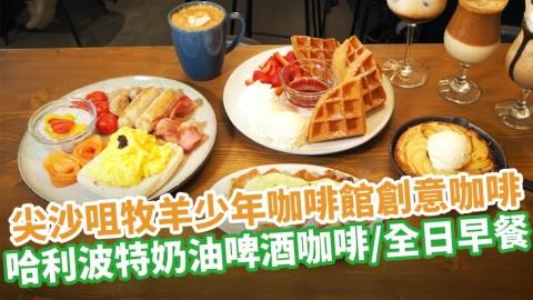 尖沙咀牧羊少年咖啡館新出創意咖啡!哈利波特奶油啤酒咖啡/全日早餐/寄未來明信片