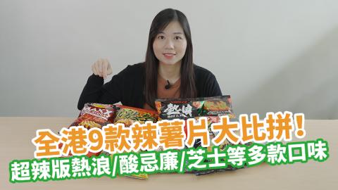 全港9款辣薯片大比拼!超辣版熱浪/酸忌廉/芝士/紫菜/泡菜等多款口味