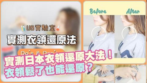 【UB實驗室】衣領鬆了也能還原?實測日本衣領還原大法!