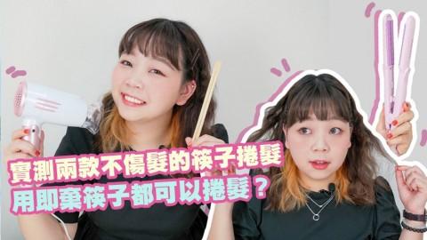 【UB實驗室】實測兩款不傷髮的筷子捲髮