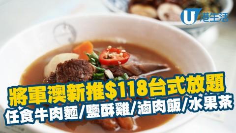 【將軍澳美食】將軍澳新推$118台式放題 任飲任食牛肉麵/鹽酥雞/滷肉飯/水果茶