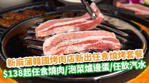 新麻蒲韓國烤肉店新出任食燒烤套餐 $138起任食燒肉/泡菜爐邊蛋/任飲汽水