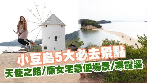 日本小豆島一日遊 天使之路/橄欖公園/二十四之瞳電影村