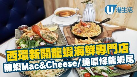 【西環美食】西環新開龍蝦海鮮專門店 龍蝦Mac&Cheese;/燒原條龍蝦尾/龍蝦包