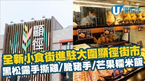 【大圍美食】全新小食街進駐大圍顯徑 黑松露手撕雞/脆豬手/芒果糯米飯/茶飲