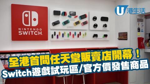 全港首間任天堂正規商品販賣店開幕!Switch遊戲體驗區/正貨官價發售