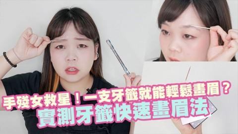 【UB實驗室】手殘女救星!一支牙籤就能輕鬆畫眉?實測牙籤快速畫眉法