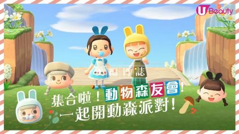 【美編日誌】4款《動物森友會》團體小遊戲推介!編輯一起開動森派對!