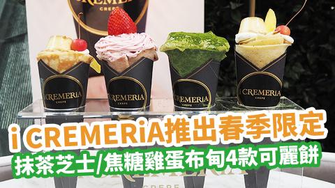 i CREMERiA推出春季限定 抹茶芝士/焦糖雞蛋布甸4款可麗餅
