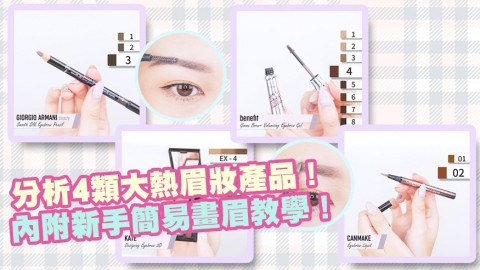 分析4類大熱眉妝產品! 到底哪款適合你?內附新手簡易畫眉教學!