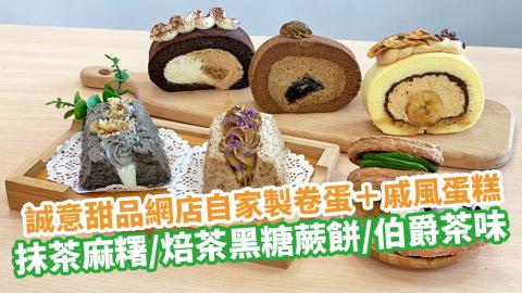 誠意甜品網店自家製卷蛋+戚風蛋糕 Tiramisu/抹茶麻糬/焙茶黑糖蕨餅/伯爵茶味