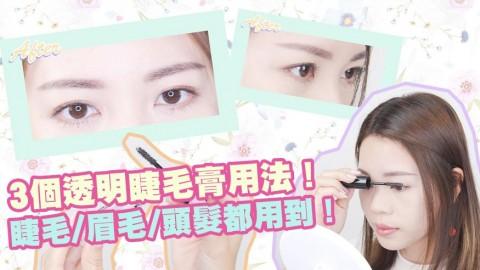 3個透明睫毛膏用法!別小看它!睫毛/眉毛/頭髮都用到!