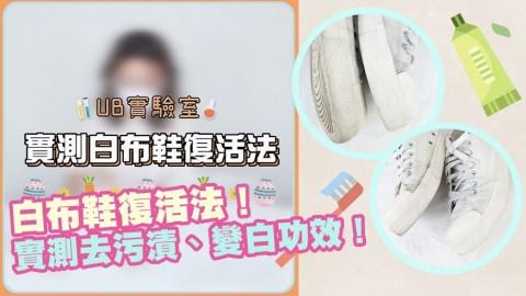 【UB實驗室】白布鞋復活法!利用牙膏洗鞋?實測去污漬、變白功效!
