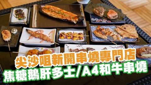 尖沙咀新開串燒專門店「燒烤堂」 焦糖青蘋果鵝肝多士/A4和牛串燒/焦糖鰻魚芝士玉子燒