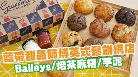 藍帶甜品師傅主理新派英式鬆餅網店 Baileys/焙茶麻糬/芋泥/藍莓忌廉芝士Scone