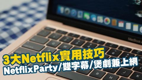 3大Netflix實用技巧 NetflixParty/雙字幕/同時煲劇兼上網
