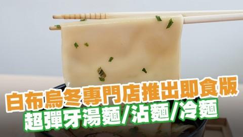 買滿$500免運費!白布烏冬專門店「金所」推出即食版 超彈牙湯麵/沾麵/冷麵