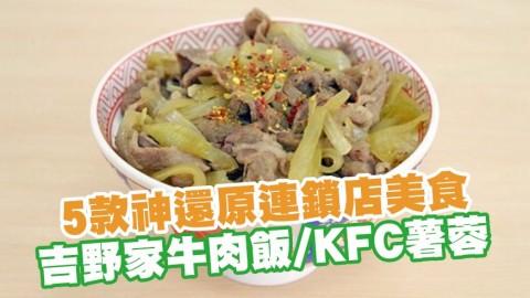 5款神還原連鎖店美食 吉野家牛肉飯/KFC薯蓉/IKEA蔬菜薯餅/Isaac Toast食譜