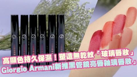 【2020新品】Giorgio Armani新推黑管鏡亮唇釉!高顯色持久保濕!塑造無乾紋「玻璃唇妝」!