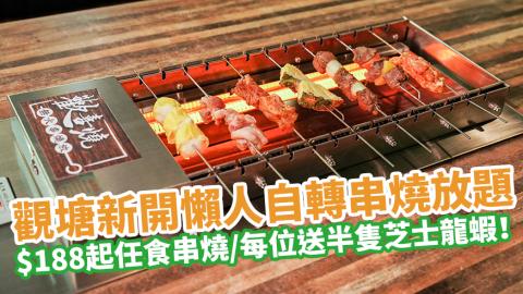 觀塘新開懶人自轉串燒放題 $188起任食串燒牛舌/豬腩肉/和牛漢堡/新張每位送半隻芝士龍蝦!