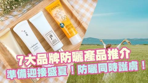 【防曬2020】7大品牌防曬產品推介!準備迎接盛夏!防曬同時護膚!