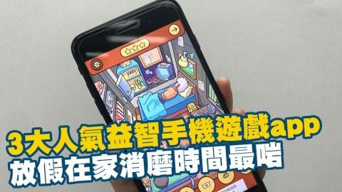 3大搞鬼燒腦手機遊戲app 放假在家消磨時間最啱
