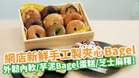 網店新鮮手工製夾心Bagel 口感外韌內軟/推介芋泥Bagel蛋糕/芝士麻糬口味!