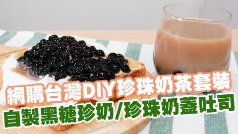 網購台灣DIY珍珠奶茶套裝 自製黑糖珍珠奶茶/珍珠奶蓋吐司